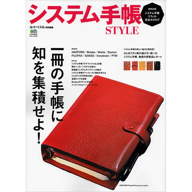 エイ出版社『システム手帳STYLE』