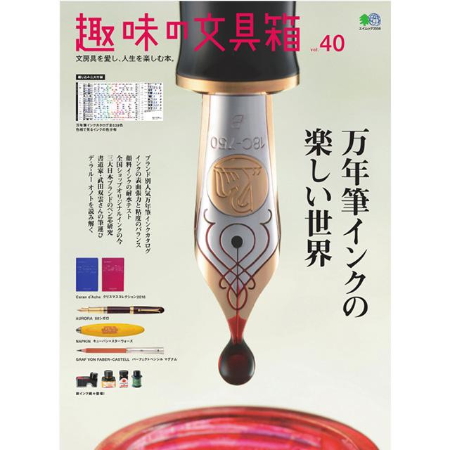 エイ出版『趣味の文具箱 vol.40』