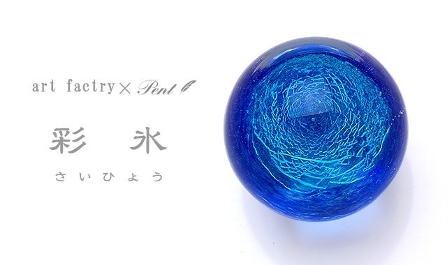 Pent〈ペント〉   ペーパーウェイトbyアートファクトリー 彩氷