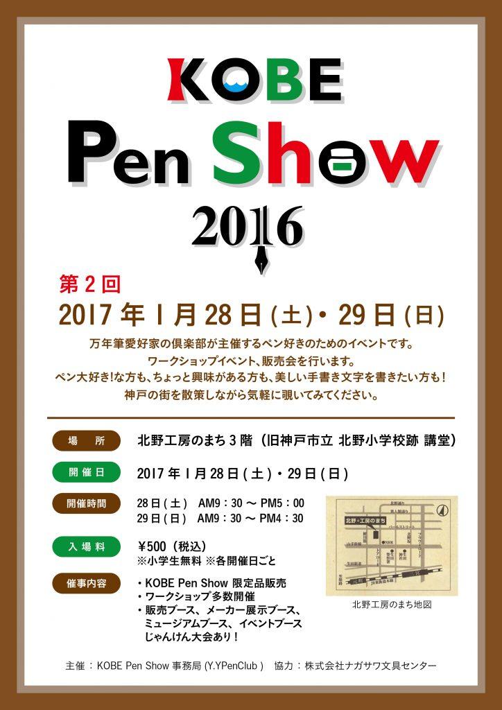 KOBE Pen Show 2016