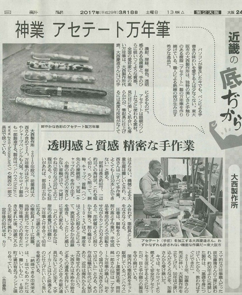 朝日新聞/近畿版2017年3月18日(土)