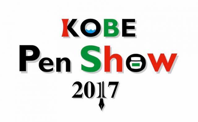 kobepenshow2017