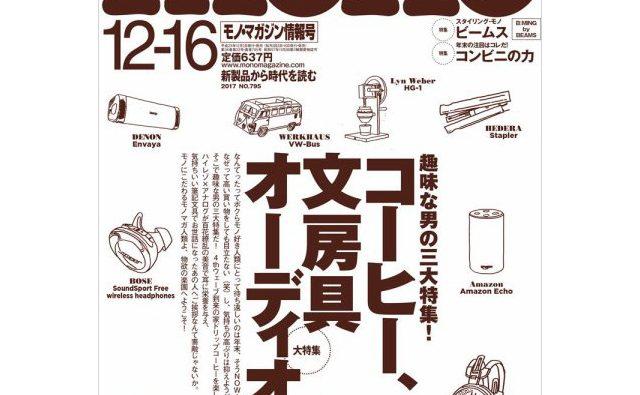 モノ・マガジン No.795