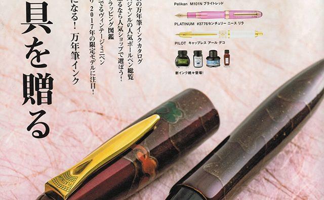 エイ出版『趣味の文具箱 vol.41』