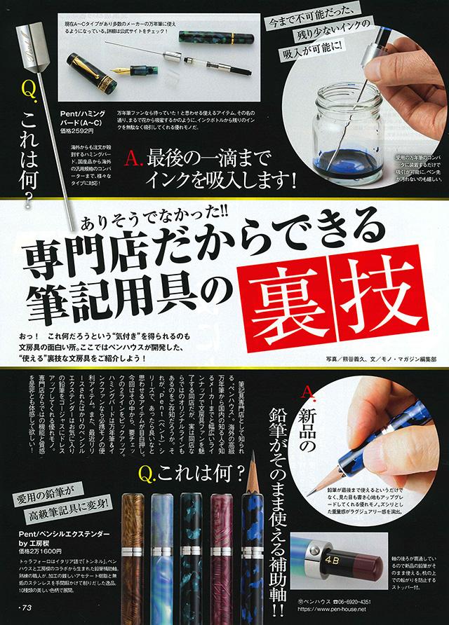 ワールドフォトプレス社『モノ・マガジン No.782』