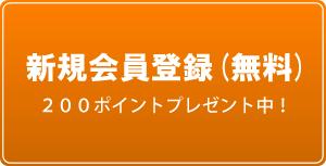 新規会員登録(無料)