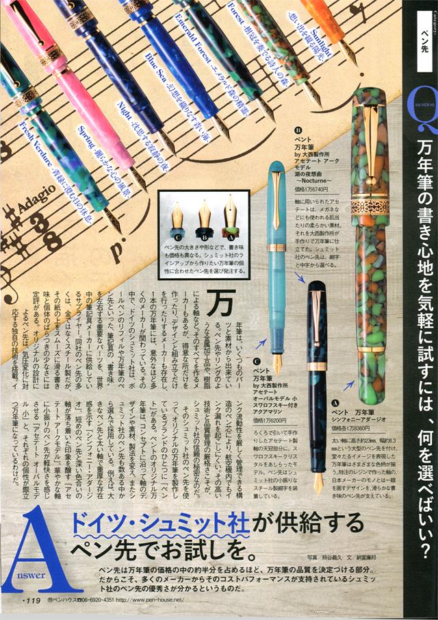 ワールドフォトプレス社『モノ・マガジン No.760』