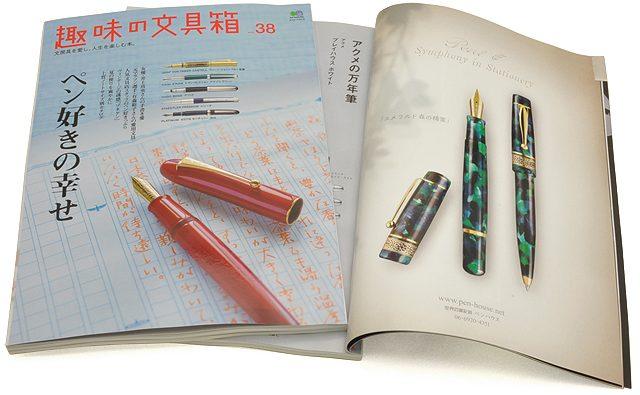 エイ出版『趣味の文具箱 vol.38』