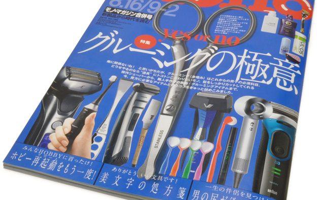 ワールドフォトプレス社『モノ・マガジン No.766』