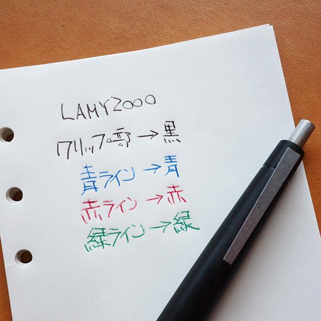 LAMY2000 4色ボールペン