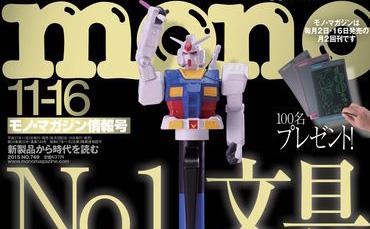 モノ・マガジン No.749