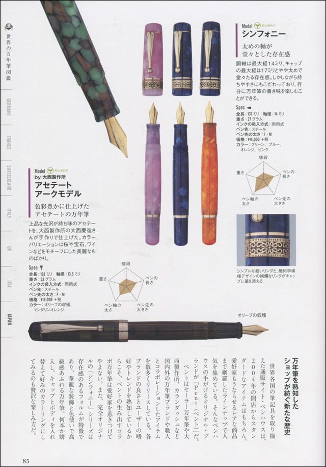 マイナビ『万年筆の図鑑』