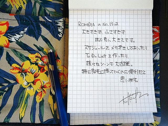 ブロックロディア No.13