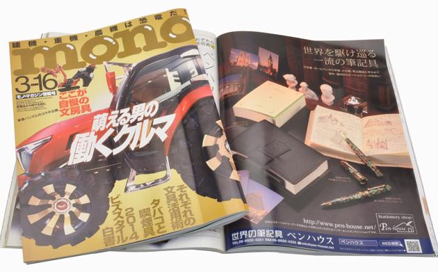 ワールドフォトプレス社 『モノ・マガジン 2014年3月16日 情報号 No.710』