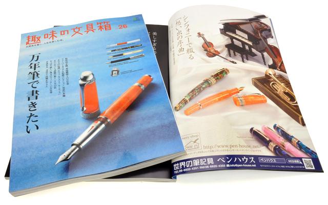 エイ出版『趣味の文具箱 vol.26』
