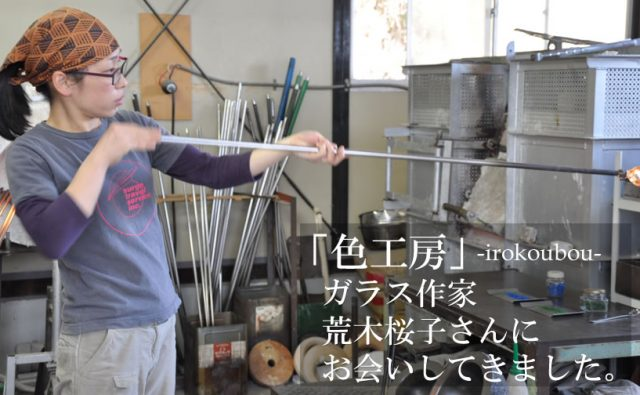 「色工房」荒木桜子さんにお会いしてきました。