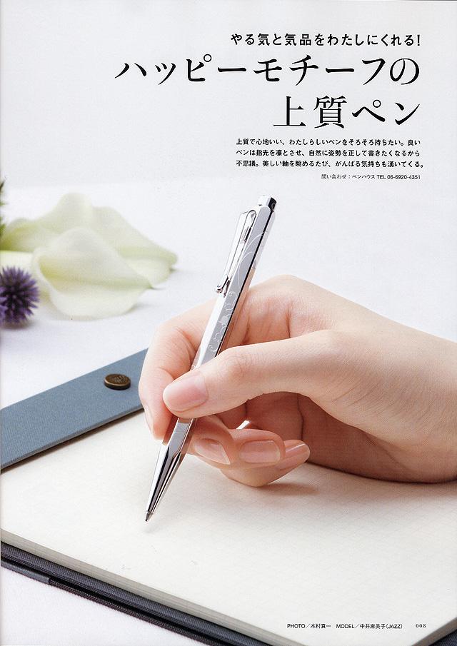 エイ出版『愛しの文房具 no.2』