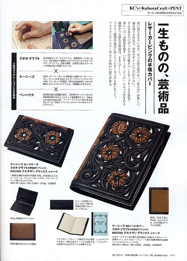 エイ出版社『ノート&ダイアリー スタイルブック vol.7』