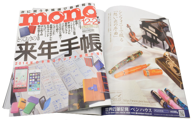 ワールドフォトプレス社 『モノ・マガジン 2013年12月2日 特集号 No.704』