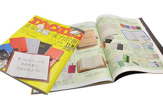 ワールドフォトプレス社 『モノ・マガジン 2014年11月16日 情報号 No.725』