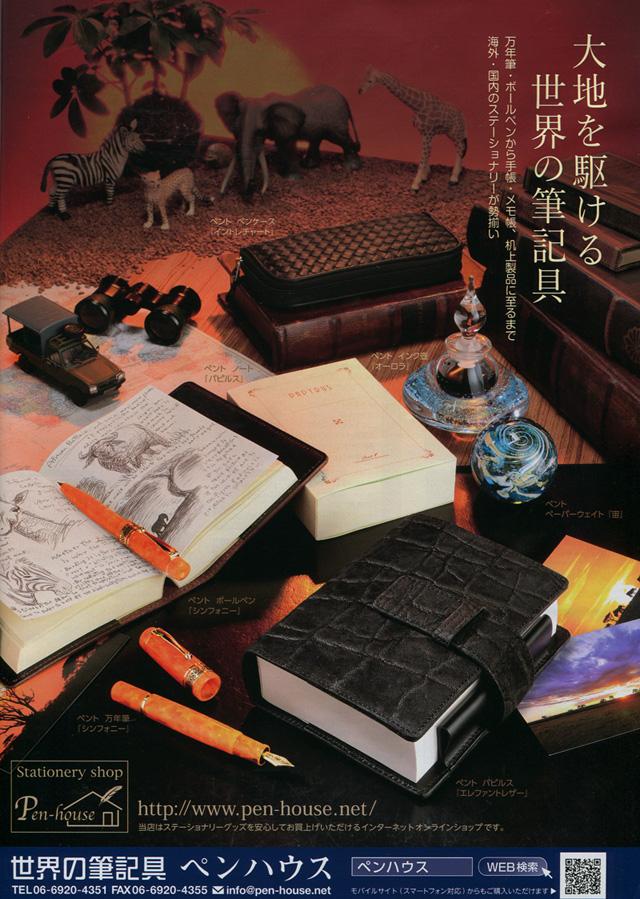 ワールドフォトプレス社 『モノ・マガジン 2014年12月2日 情報号 No.727』