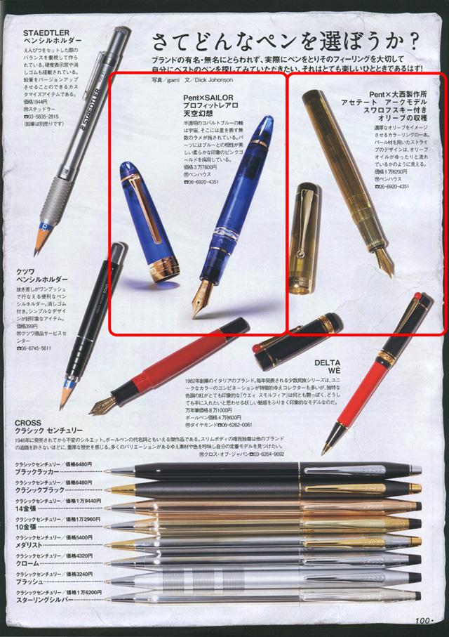 モノ・マガジン2015年2月16日情報号