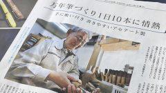 日本経済新聞「NIKKEI The STYLE」にて大西製作所が紹介されました!