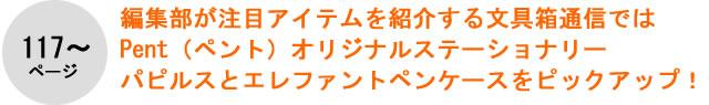 エイ出版『趣味の文具箱 vol.27』