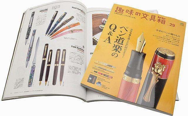 エイ出版『趣味の文具箱 vol.29』