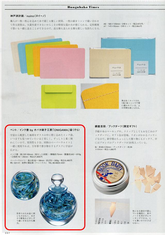 エイ出版『趣味の文具箱 vol.33』