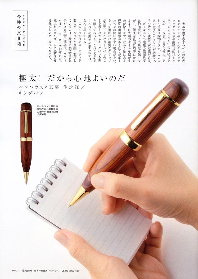 エイ出版『趣味の文具箱 vol.28』