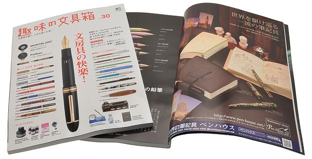 エイ出版『趣味の文具箱 vol.30』