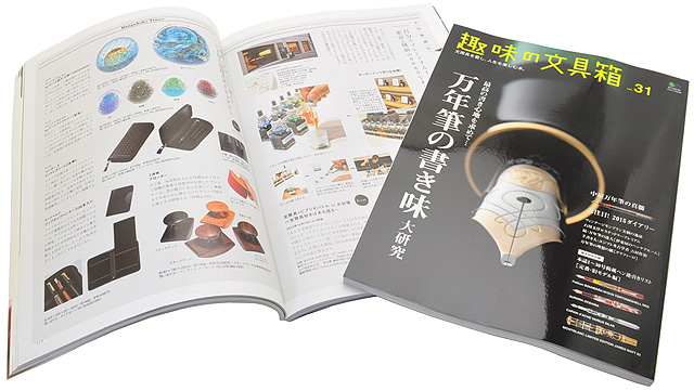 エイ出版『趣味の文具箱 vol.31』