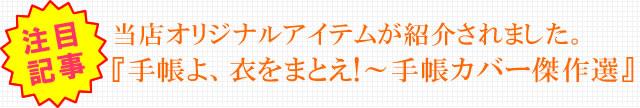 ワールドフォトプレス社『モノ・マガジン 2012年11月16日 情報号 No.681』