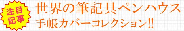 ワールドフォトプレス社『モノすごい手帳2』