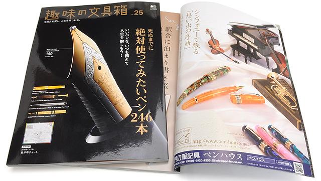 エイ出版『趣味の文具箱 vol.25』