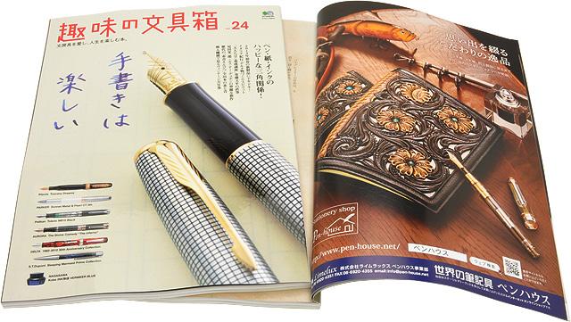エイ出版『趣味の文具箱 vol.24』