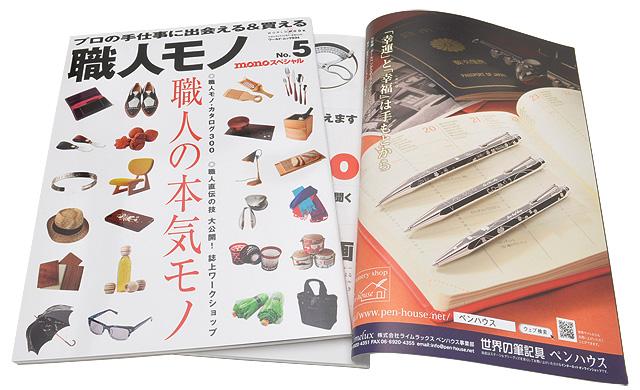 ワールドフォトプレス社『モノ・スペシャル 職人モノNo.5』