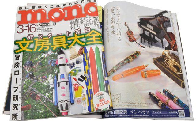 ワールドフォトプレス社『モノ・マガジン 2013年3月2日 情報号 No.688』