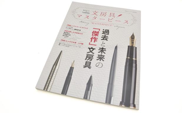 東京カレンダー株式会社『文房具マスターピース』