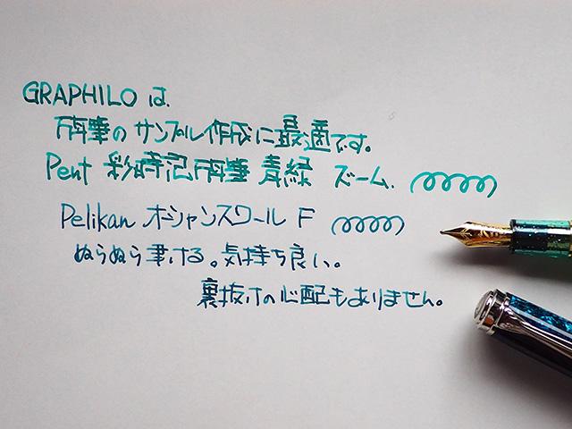 神戸派計画 グラフィーロ