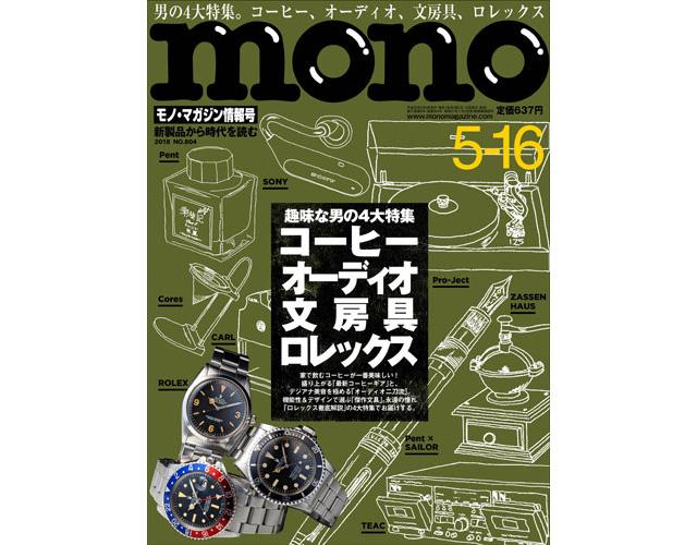 モノ・マガジン2018年5月16日情報号