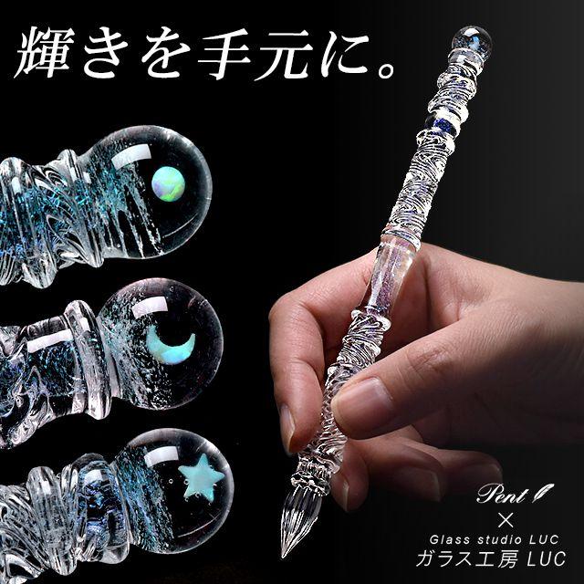 ガラス工房 LUC ガラスペン Pent〈ペント〉byガラス工房 LUC 光の螺旋~Spiral
