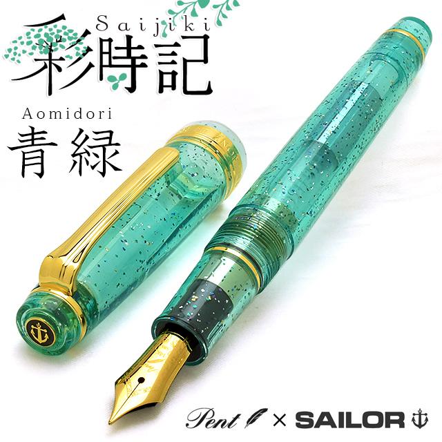 セーラー万年筆 特別生産品 彩時記 青緑(あおみどり)