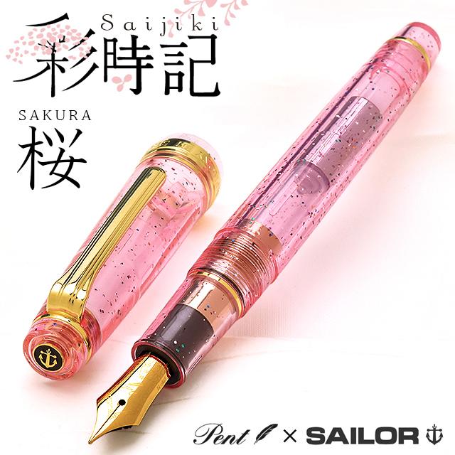 セーラー万年筆 特別生産品 彩時記 桜(さくら)