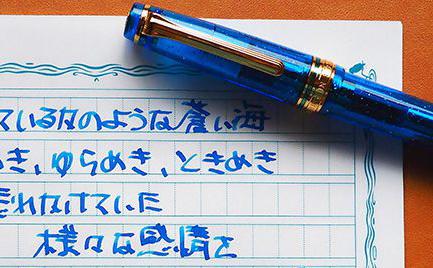 PENT彩時記万年筆「幻蒼海」