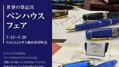 「ペンハウスフェア@NAGASAWA 梅田茶屋町店」開催告知!