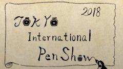 第1回 東京インターナショルペンショー
