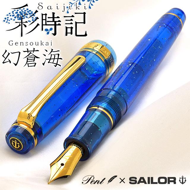 Pent×セーラー万年筆 彩時記 幻蒼海(げんそうかい)