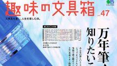 趣味の文具箱 Vol.47